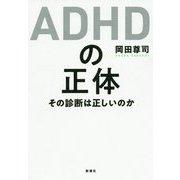 ADHDの正体―その診断は正しいのか [単行本]