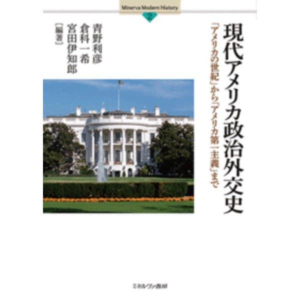 現代アメリカ政治外交史-「アメリカの世紀」から「アメリカ第一主義」まで(Minerva Modern History) [全集叢書]