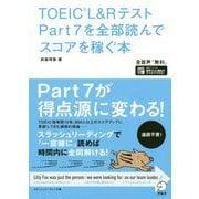 TOEIC L&Rテスト Part7を全部読んでスコアを稼ぐ本 [単行本]