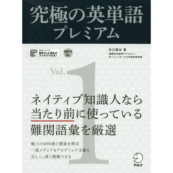 究極の英単語プレミアム〈Vol.1〉 新装版 [単行本]