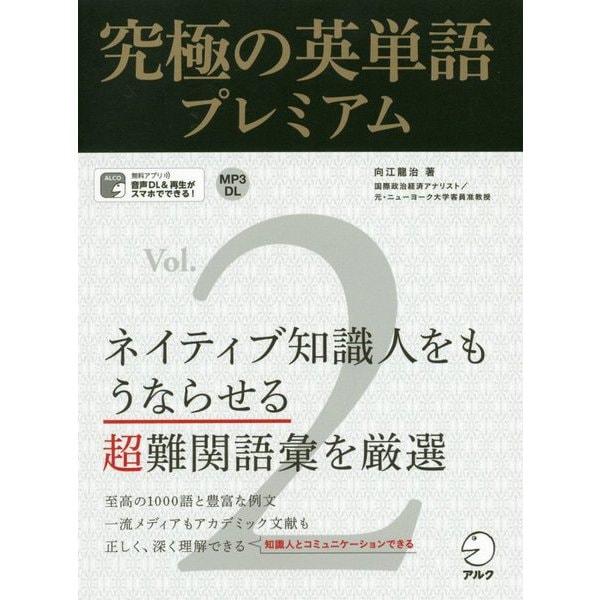 究極の英単語プレミアム〈Vol.2〉 [単行本]