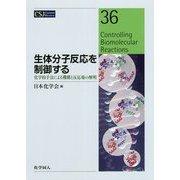 生体分子反応を制御する―化学的手法による機構と反応場の解明(CSJ Current Review〈36〉) [全集叢書]