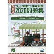 ウェブ解析士認定試験問題集〈2020〉 改訂版 [単行本]