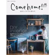 Come home! vol.60(私のカントリー別冊) [ムックその他]