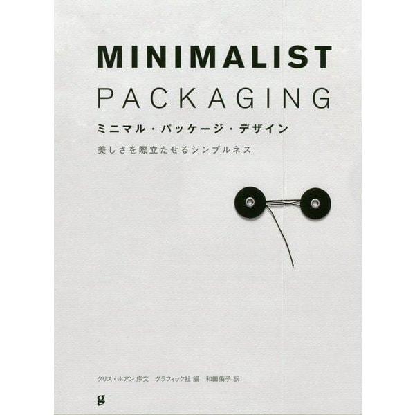 ミニマル・パッケージ・デザイン―美しさを際立たせるシンプルネス [単行本]