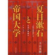 夏目漱石と帝国大学―「漱石神話」の生成と発展のメカニズム [単行本]