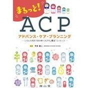 まるっと!ACP アドバンス・ケア・プランニング―いろんな視点で読み解くACPの極上エッセンス [単行本]