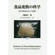 食品変敗の科学―微生物的原因とその制御 [単行本]