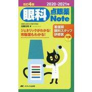 眼科点眼薬Note―ジェネリックがわかる!市販薬もわかる!〈2020-2021年〉 改訂4版 [単行本]