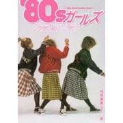'80sガールズファッションブック [単行本]