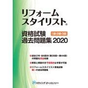 リフォームスタイリスト資格試験過去問題集20201級2級3級 [単行本]