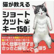 猫が教えるショートカットキー150 [単行本]