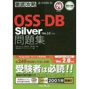 徹底攻略OSS-DB Silver問題集 Ver.2.0対応 [ムックその他]