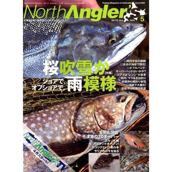 NorthAngler's (ノースアングラーズ) 2020年 05月号 [雑誌]