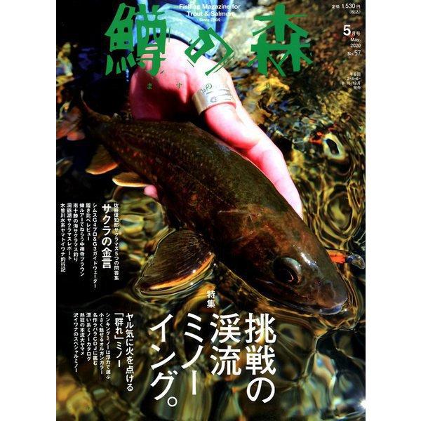 鱒の森 2020年 05月号 [雑誌]