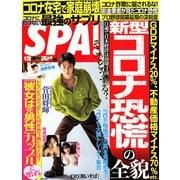 SPA ! (スパ) 2020年 4/28号 [雑誌]