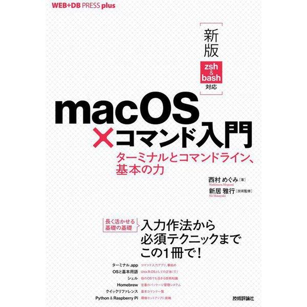 新版zsh & bash対応 macOS×コマンド入門―ターミナルとコマンドライン、基本の力(WEB+DB PRESS plusシリーズ) [単行本]