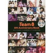 AKB48 Team8 6th Anniversary Book―新メンバー12人加入!チーム8の新章を担うメンバーたちの新たなる決意 [単行本]