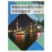 戦略的資産獲得と中国の対外直接投資 [単行本]