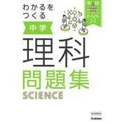 わかるをつくる 中学理科問題集(パーフェクトコース問題集<3>) [全集叢書]