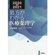 処方がわかる医療薬理学〈2020-2021〉 第11版 [単行本]