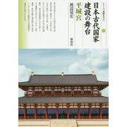 日本古代国家建設の舞台 平城宮(シリーズ「遺跡を学ぶ」) [単行本]
