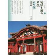 琉球王国の象徴 首里城(シリーズ「遺跡を学ぶ」) [単行本]