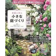 素敵に彩る小さな庭づくり―ガーデニングの基本からDIYまで [単行本]