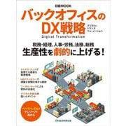 バックオフィスのDX戦略(日経ムック) [ムックその他]
