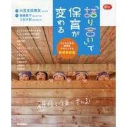 「語り合い」で保育が変わる―子ども主体の保育をデザインする研修事例集(Gakken保育Books) [単行本]