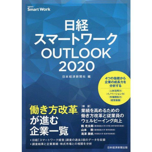 日経スマートワークOUTLOOK〈2020〉 [単行本]