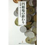 円相場の終わり(日経プレミアシリーズ) [新書]