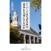 ハーバードはなぜ日本の「基本」を大事にするのか(日経プレミアシリーズ) [新書]