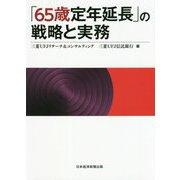 「65歳定年延長」の戦略と実務 [単行本]
