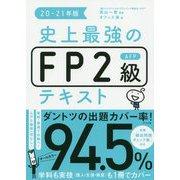 史上最強のFP2級AFPテキスト〈20-21年版〉 [単行本]