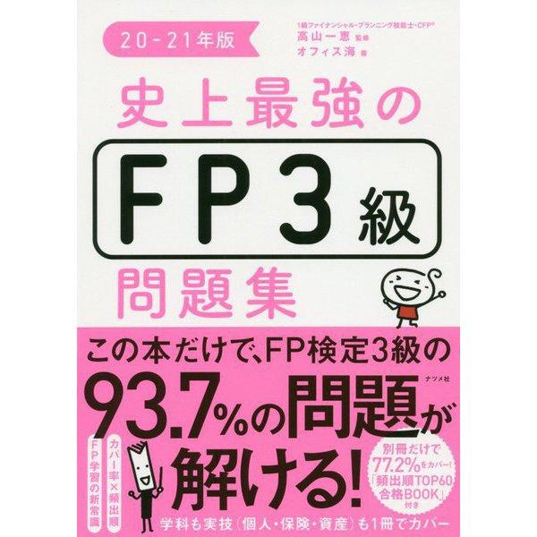 史上最強のFP3級問題集〈20-21年版〉 [単行本]