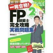一発合格!FP技能士2級AFP完全攻略実戦問題集〈20-21年版〉 [単行本]