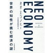 ネオ・エコノミー―世界の知性が挑む経済の謎 [単行本]