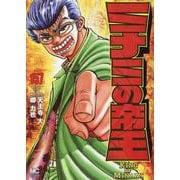 ミナミの帝王 (157)(ニチブンコミックス) [コミック]