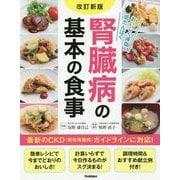 腎臓病の基本の食事 改訂新版 [単行本]