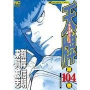天牌 (104)-麻雀飛龍伝説(ニチブンコミックス) [コミック]