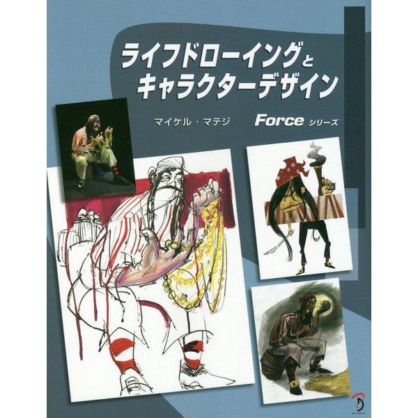 ライフドローイングとキャラクターデザイン(Forceシリーズ) [単行本]