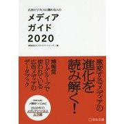 広告ビジネスに関わる人のメディアガイド〈2020〉 [単行本]