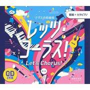 クラス合唱曲集 全曲準拠CD レッツ・コーラス! 第二版 範唱+カラピアノ [単行本]