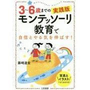 3~6歳までの実践版 モンテッソーリ教育で自信とやる気を伸ばす! [単行本]