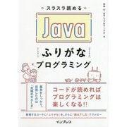 スラスラ読めるJavaふりがなプログラミング(ふりがなプログラミング) [単行本]