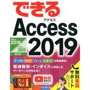 できるAccess2019-Office2019/Office365両対応 [単行本]