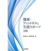 健康・フィットネスと生涯スポーツ 三訂版 [単行本]