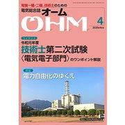OHM (オーム) 2020年 04月号 [雑誌]