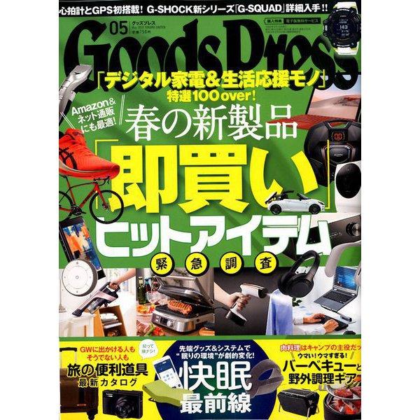 Goods Press (グッズプレス) 2020年 05月号 [雑誌]